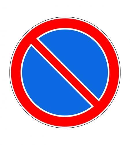 «Стоянка запрещена»